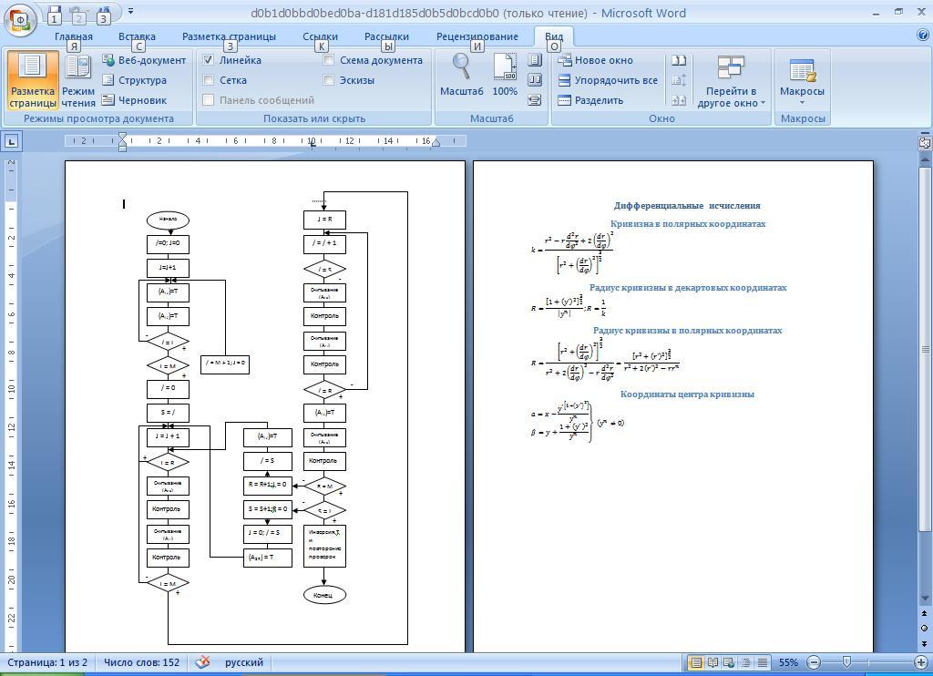 Блок-схема (MSWord)